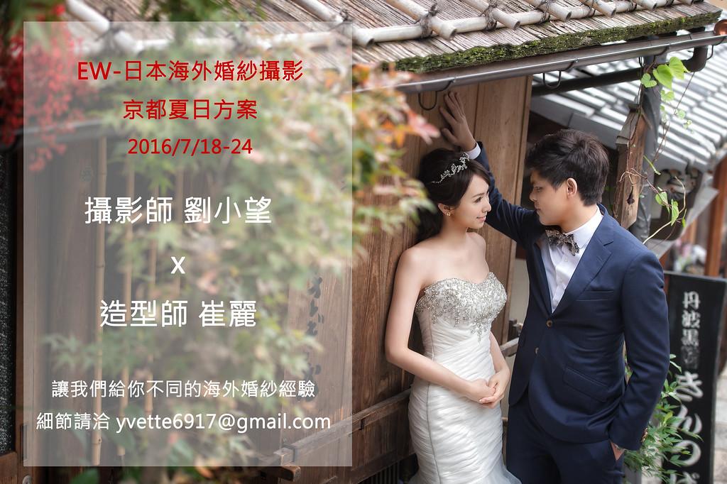 海外婚紗, 婚攝小望, 劉小望, 自助婚紗, 京都, 日本, 和服